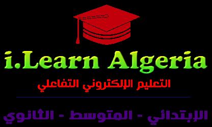 الموقع الجزائري للتّعليم الإلكتروني التفاعلي